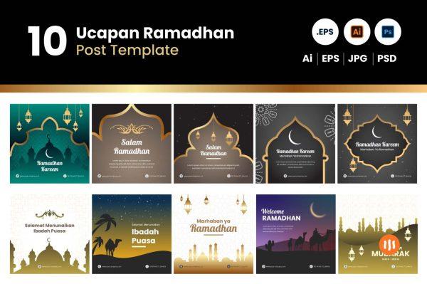 git-aset_10-Ucapan-Ramadhan