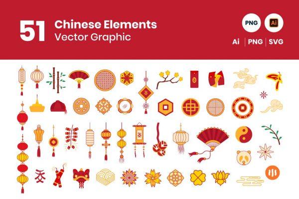 gitaset_51-chinese-elements